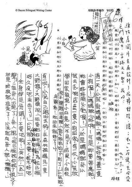 99W3301蔡維怡 (1).jpg