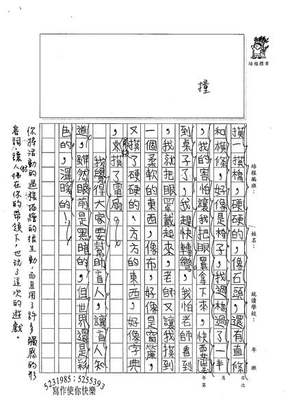 99W4202楊雨宸 (2).jpg
