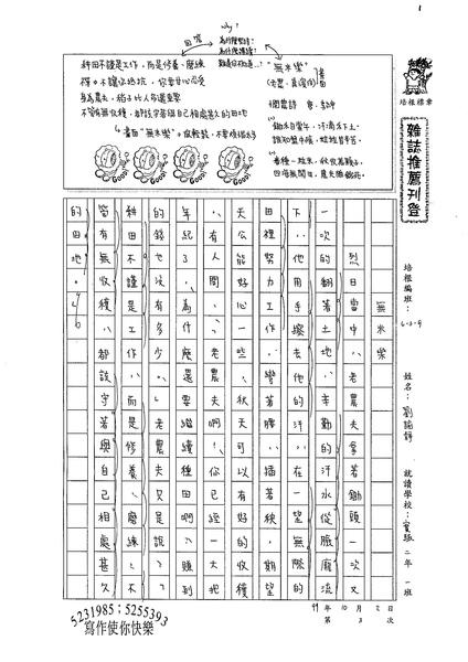 99WG203劉諭靜 (1).jpg