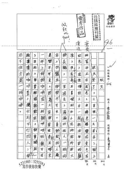 99W6207李亦晟 (1).jpg