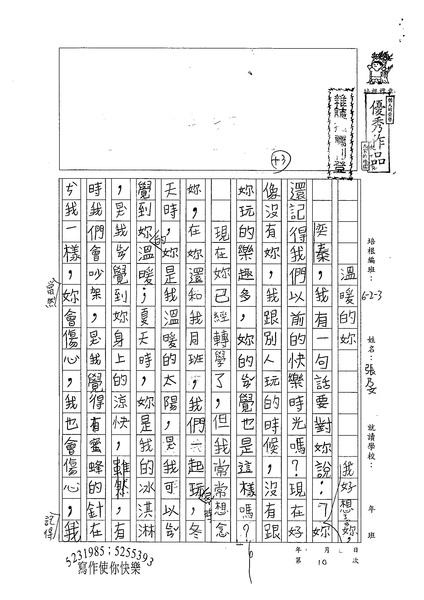 99W3210張乃文 (1).jpg