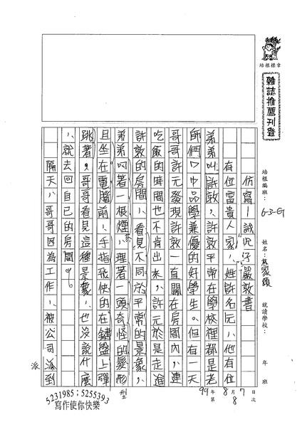 99WG108林家頤 (1).jpg