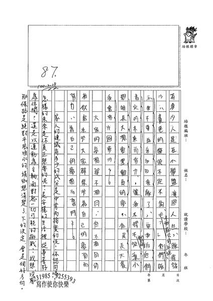 99WG309傅靖珈 (3).jpg