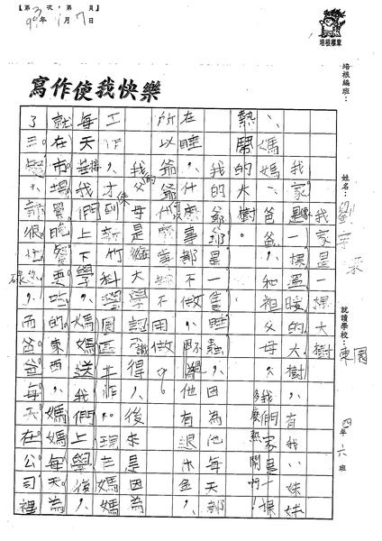 99W5103劉宇傑 (2).jpg