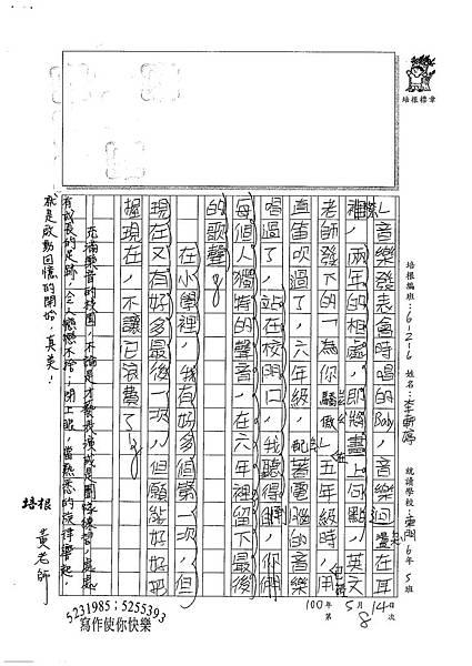 100W6408李軒婷 (4).jpg