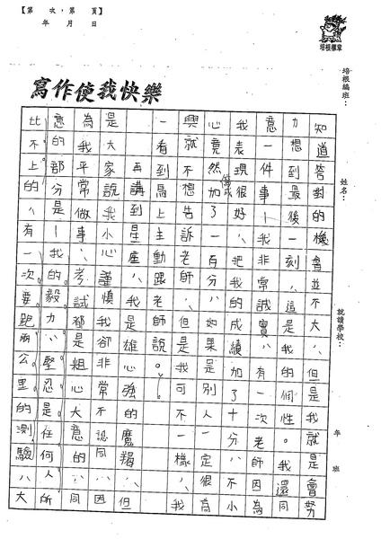 99W5107陳璿筑 (2).jpg