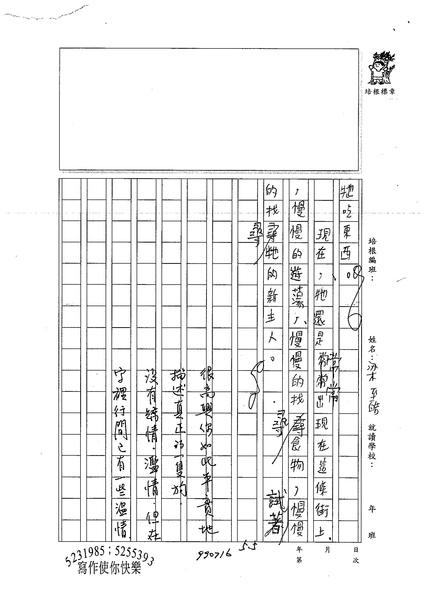 99WA104梁至皓 (3).jpg