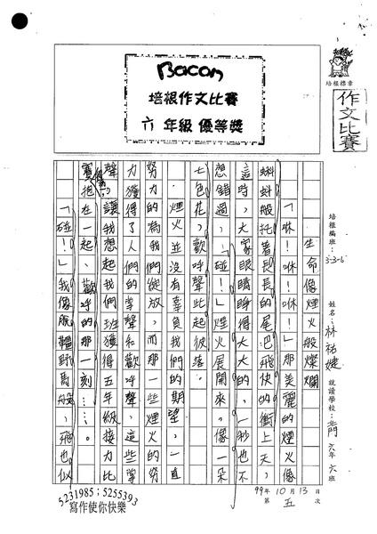 99W5205林祐婕 (1).jpg