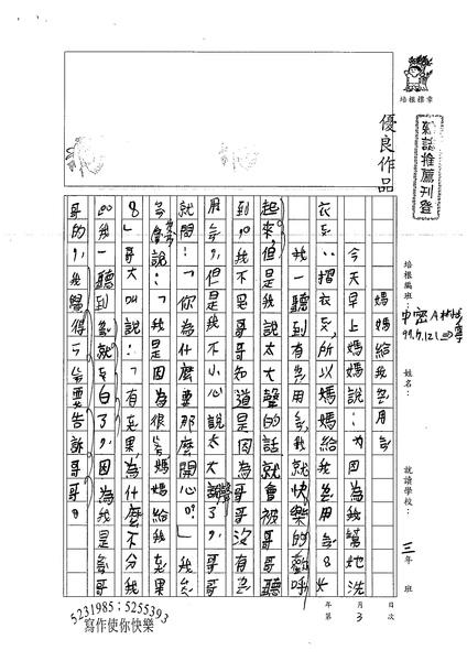 99TMW03林恬寧 (1).jpg