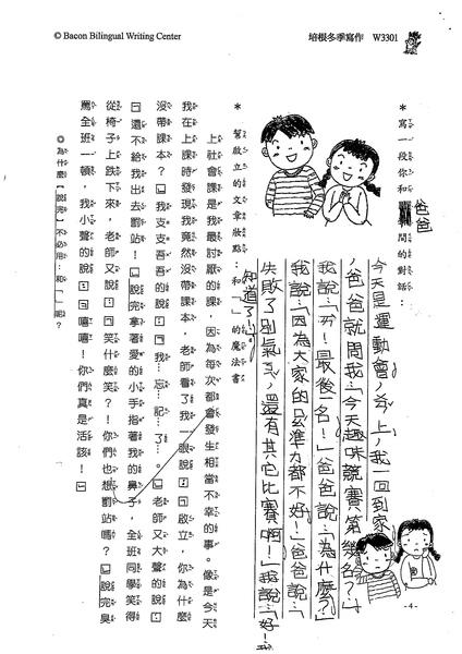 99W3301蔡維怡 (2).jpg