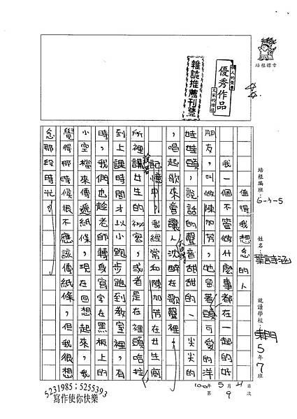 100W5409葉詩涵 (1).jpg