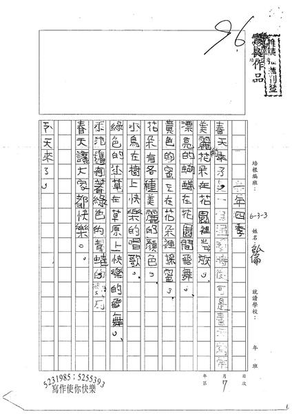 99W3307蔡弘倫 (1).jpg