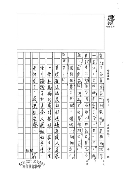 99W3210劉芸瑄 (2).jpg