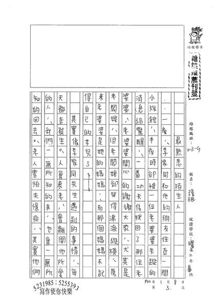 99WG303張民 (1).jpg