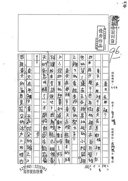 100W4408曾子騰 (1).jpg