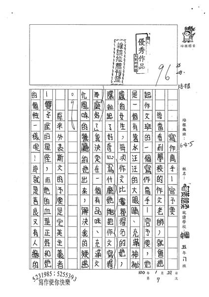 99W5307黃縕柔 (1).jpg