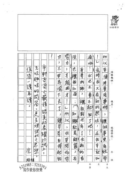 99W6305林祐婕 (3).jpg