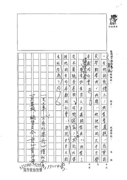 99WE208黃品禎 (4).jpg