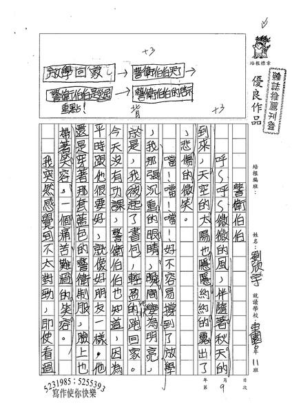 99W5209劉欣宇 (1).jpg