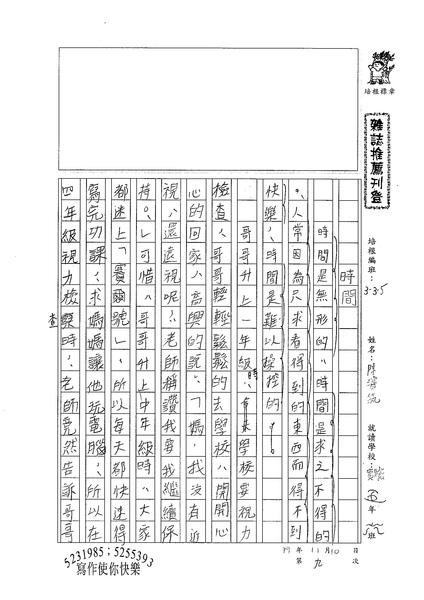 99W5209陳璿筑 (1).jpg