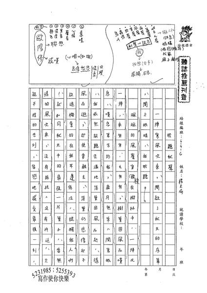 99WG202楊立渝 (1).jpg