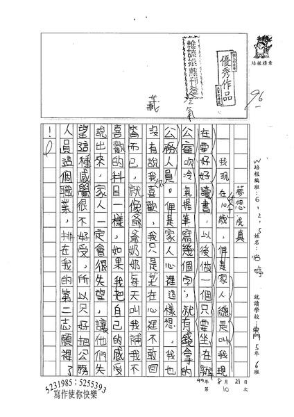 99W5110曹怡婷 (1).jpg