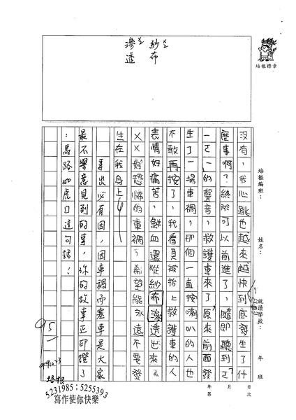 99W5206鄒鈺玫 (2).jpg