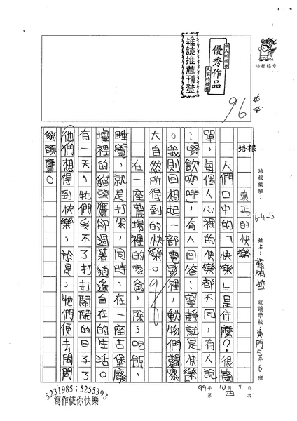 99W5204蔡侑哲 (1).jpg