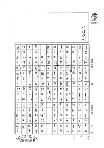 99WE304黃國祐 (2).jpg