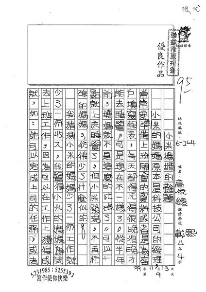 99W4209高依綾 (1).jpg