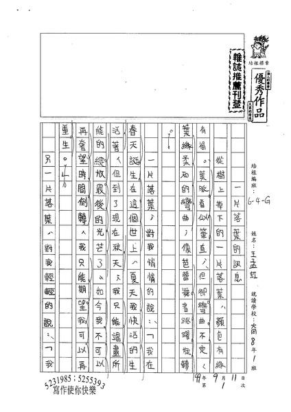 99WG201王孟虹 (1).jpg