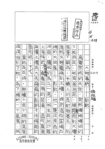 99W5307鍾宛臻 (1).jpg