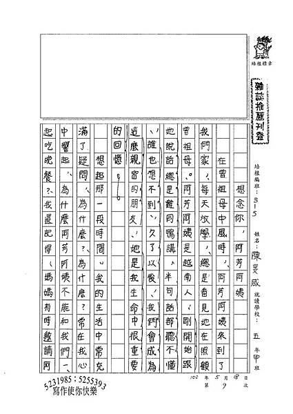 100W5409陳旻咸 (1).jpg