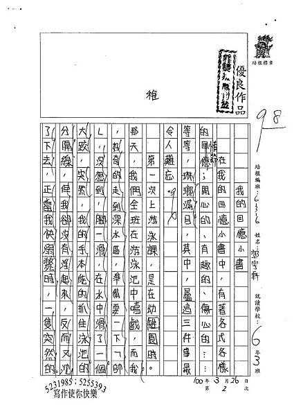 100W6402郭宇軒 (1).jpg