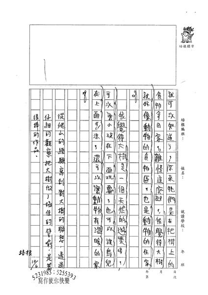 99W4203吳彧嘉 (2).jpg