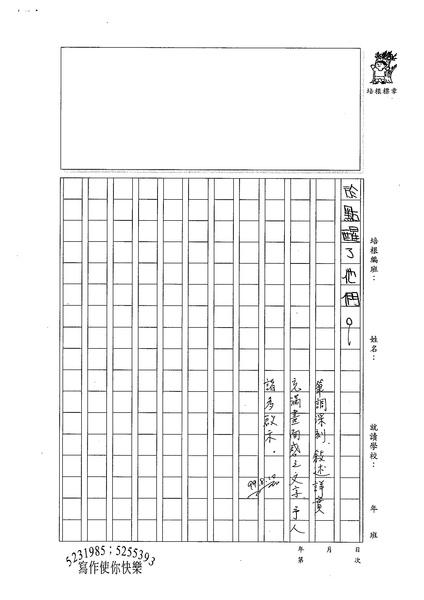 99WG105繆雨玲 (3).jpg