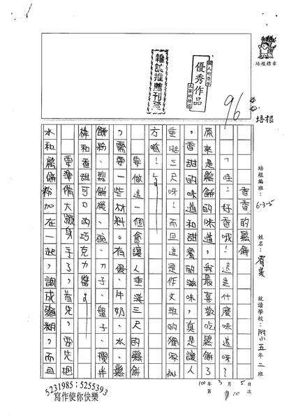 99W5310陳宥蓁 (1).jpg