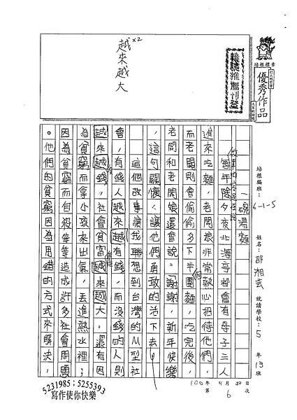 100W5406邵湘芸 (1).jpg