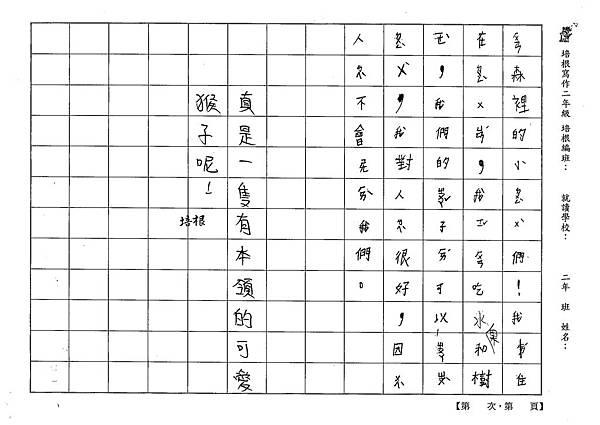 100W2406褚柏均 (2).jpg