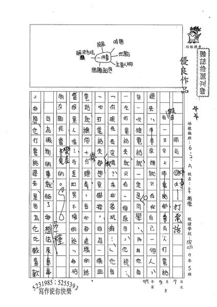 99WA108李柏儒 (1).jpg