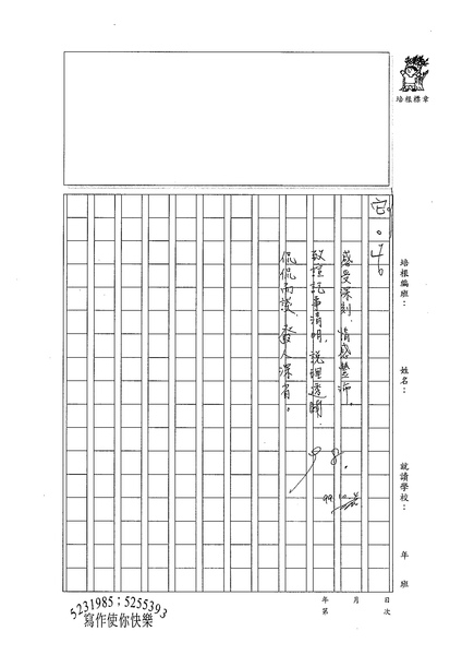 99WG203黃致諠 (3).jpg