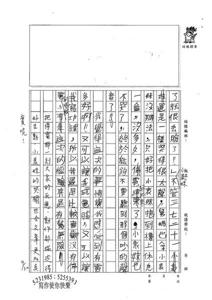 99W4202吳蕙旻 (2).jpg
