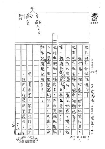 99W3309紀曉柔 (2).jpg