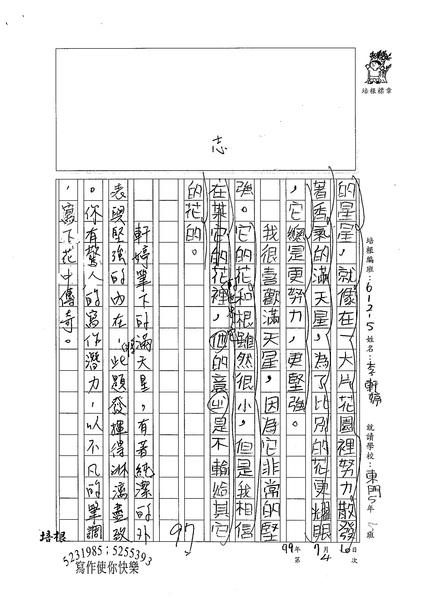 99W5104李軒婷 (2).jpg