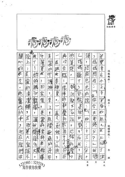 99W4203林沅廷 (2).jpg
