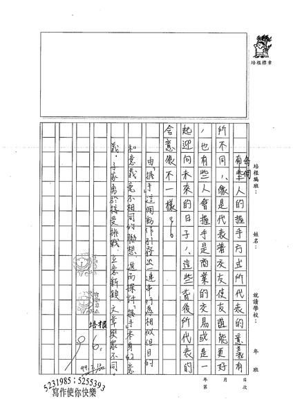 99WG104彭子家 (3).jpg