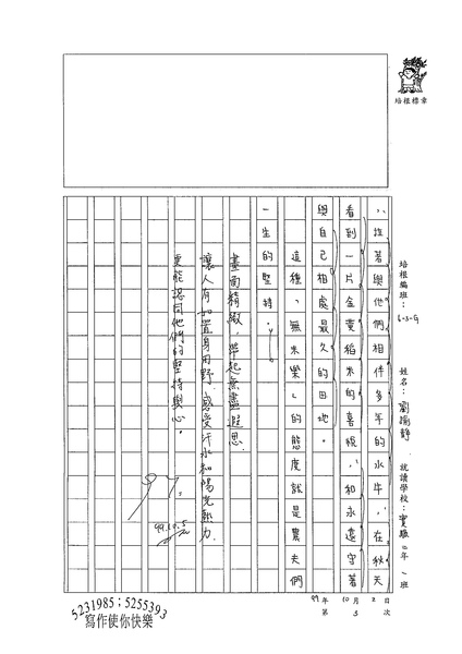 99WG203劉諭靜 (3).jpg
