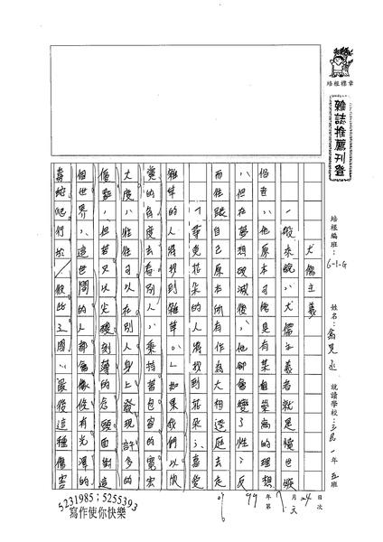 99WG106翁昊丞 (1).jpg