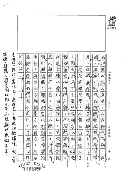 99W6210林芳妤 (3).jpg