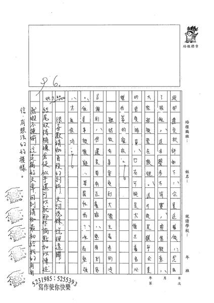 99WG106傅靖珈 (2).jpg